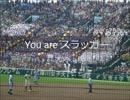 【ニコニコ動画】【甲子園】 大阪桐蔭 応援歌ほぼ全曲メドレー 2015センバツ 【高校野球】を解析してみた