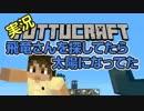 【Minecraft】飛竜さんを探してたら太陽になってた【4歳児つっつ】