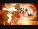 【ニコニコ動画】【UTAUカバー】影炎≒Variation【ちゃろえもん連続音ver2.0】を解析してみた