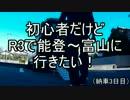 【ニコニコ動画】初心者だけどR3で能登~富山に行きたい!前編を解析してみた