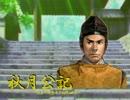 【ニコニコ動画】【アイドルマスター】「秋月公記」第53話中編を解析してみた