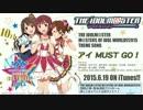 【試聴動画】アイ MUST GO!