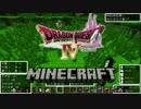 【実況】 マイクラでドラクエを楽しむ #1 【DQM4】 thumbnail