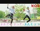 第85位:【SLH】えれくとりっく・えんじぇぅを踊ってみた【KO2】 thumbnail