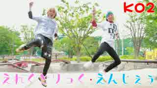 【SLH】えれくとりっく・えんじぇぅを踊ってみた【KO2】