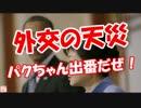 【ニコニコ動画】【外交の天災】 パクちゃん出番だぜ!を解析してみた