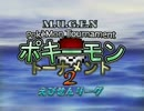 【MUGEN】ポキーモントーナメント2 えびせんリーグpart1