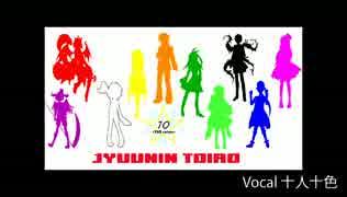 【UTAUユニット】チルドレンレコード【十人十色!】 thumbnail