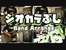 【ニコニコ動画】【Splatoon】シオカラ節 -Band Arrange- で弾いてみたを解析してみた