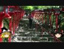 【ニコニコ動画】【ゆっくり】チキンの旅日誌 京都グルメ旅行② 貴船神社編を解析してみた
