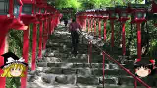 【ゆっくり】チキンの旅日誌 京都グルメ旅行② 貴船神社編