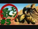 【ニコニコ動画】【実況】最低限文化的な狩りをするモンスターハンター4G #5【MH4G】を解析してみた