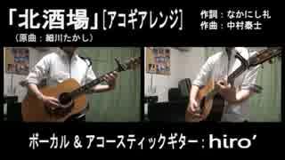 【アコギアレンジ(オケ有)】『北酒場』を歌ってみた【hiro'】