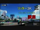 【Splatoon】リッター3k テクニック・立ち回り講座 thumbnail