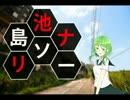 【ニコニコ動画】【オリジナル】【GUMI】池島リソナー【ボカロ】【虚構戯曲】を解析してみた