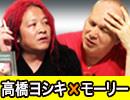 【無料】高橋ヨシキ×モーリー「2015年公開映画が豊作すぎる件」1/2