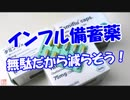 【ニコニコ動画】【インフル備蓄薬】 無駄だから減らそう!を解析してみた