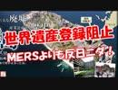 【ニコニコ動画】【世界遺産登録阻止】 MERSよりも反日ニダ!を解析してみた