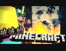 【ニコニコ動画】【協力実況】破滅的マインクラフト Part11【Minecraft】を解析してみた