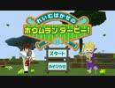 【Minecraft】ゆくラボ2~大都会でリケジョ無双~ Part6【ゆっくり実況】