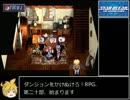【ニコニコ動画】[ゆっくり実況]スターオーシャンセカンドストーリー part20を解析してみた