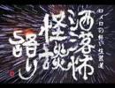 【ニコニコ動画】【其の200】洒落怖怪談語り【危険な好奇心】を解析してみた