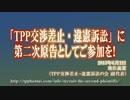 【ニコニコ動画】「TPP交渉差止・違憲訴訟」に第二次原告としてご参加を!を解析してみた