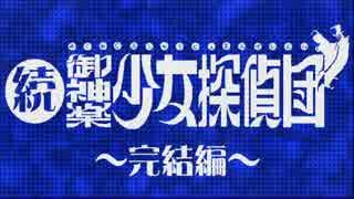 【実況】大正浪漫、帝都女給乱舞【続・御神楽少女探偵団】File5