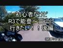 【ニコニコ動画】初心者だけどR3で能登~富山に行きたい!!後編を解析してみた