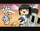 【ニコニコ動画】【ゆっくり】「吹雪(艦これED)」FULL版【歌わせてみた】を解析してみた
