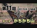 【GODforest】第11回放送「かちかち山」(2015.6.10)
