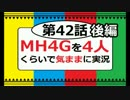 【第42話後編】MH4Gを4人くらいで気ままに実況