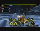 【3BH】バカで変態な3人組みが狩に出てみたG【錆クシャ編】