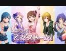 【ニコニコ動画】【音MAD】オトメオドル【乙女ストーム!×ココロオドル】を解析してみた