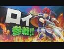 【スマブラWiiU・3DS】FE封剣よりロイ参戦! thumbnail