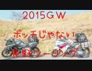【ニコニコ動画】[どこツーその14-1]今年も長野でツーリング [1日目]を解析してみた