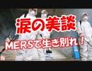 【ニコニコ動画】【涙の美談】 MERSで生き別れ!を解析してみた