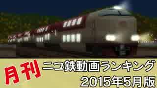 【A列車で行こう】月刊ニコ鉄動画ランキング2015年5月版