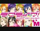 【予告だけで】ライブライブ!劇場版【ラブライブ!×マイムマイム】 thumbnail