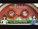 【旅m@s】響・千早のクリスマスのTDR二泊三日の旅Part1
