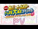 「第2回 輝け!オールスターゲーム声優大集合スペシャル ~東西対抗!!天下ワレメの大合戦!!~」PV