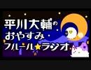 平川大輔のおやすみフルールラジオ 第6回