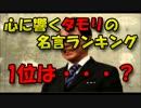 【ニコニコ動画】【名言】心に響くタモリの名言ランキング1位は・・・?を解析してみた