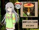 【ニコニコ動画】【モバマス】星輝子とキノコの話31 タマゴタケを解析してみた