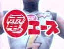 電エース・ファースト 無料視聴版