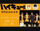 HQ!!Webラジオ 烏野高校放送部 第22回