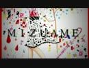【ニコニコ動画】【初音ミクオリジナル】MIZUAME【ドッシー】を解析してみた