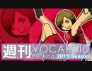 週刊VOCALOIDとUTAUランキング #402・344