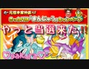 【sakura】(注)声うるさいですwやっとまんじゅうキャンペーン当選w