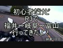 【ニコニコ動画】初心者だけどR3で福井~岐阜~富山行ってきたよ!パート1を解析してみた